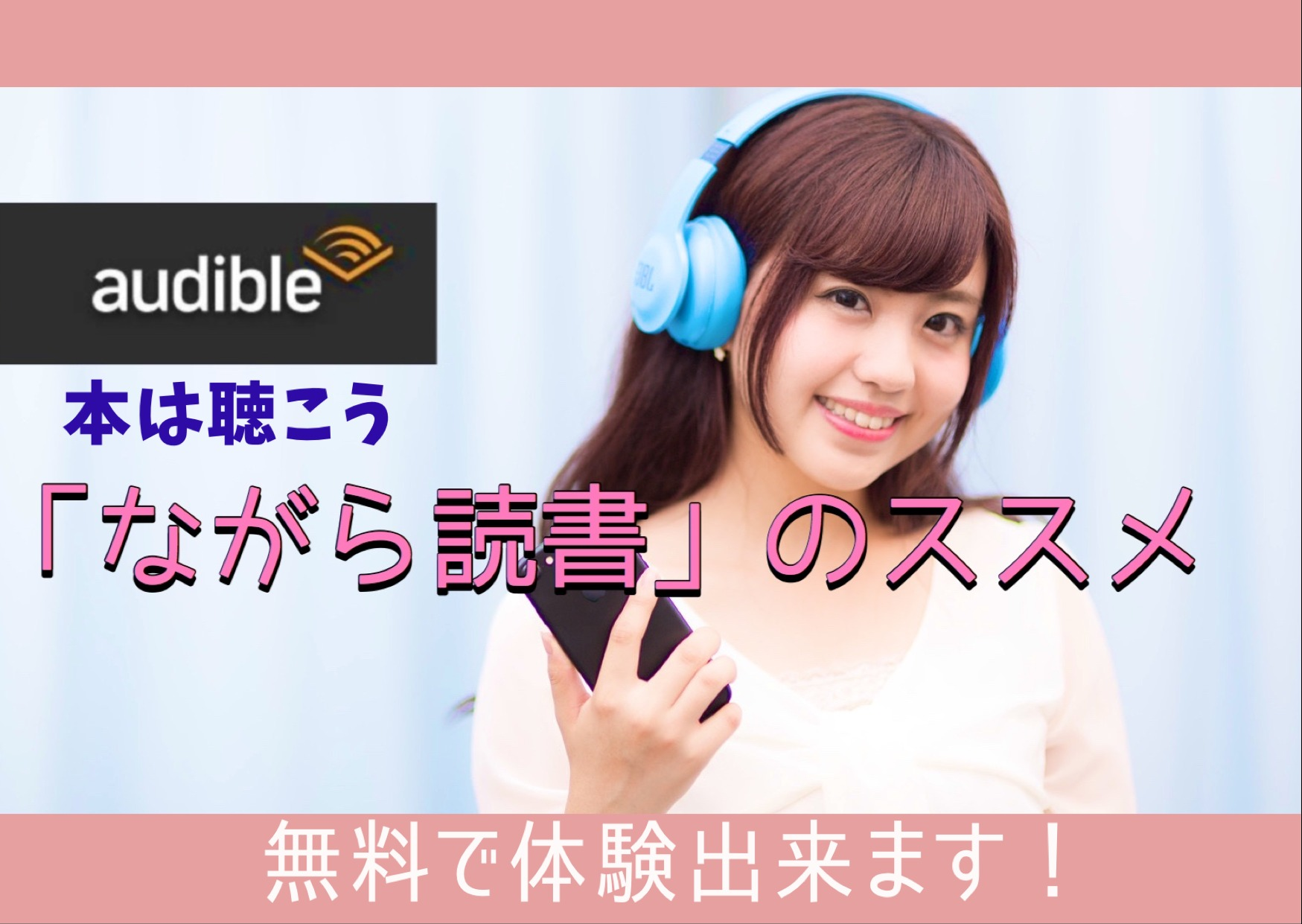 Audible トップ