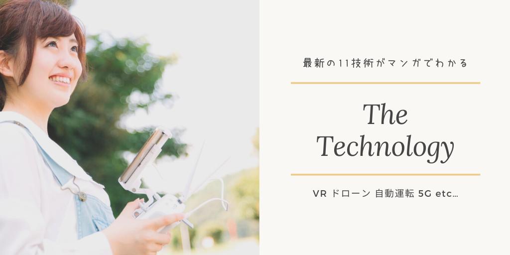 テクノロジー