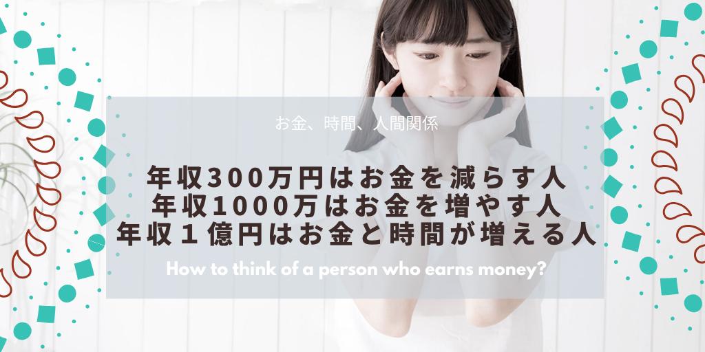 年収300万円はお金を減らす人年収1000万はお金を増やす人年収1億円はお金と時間が増える人