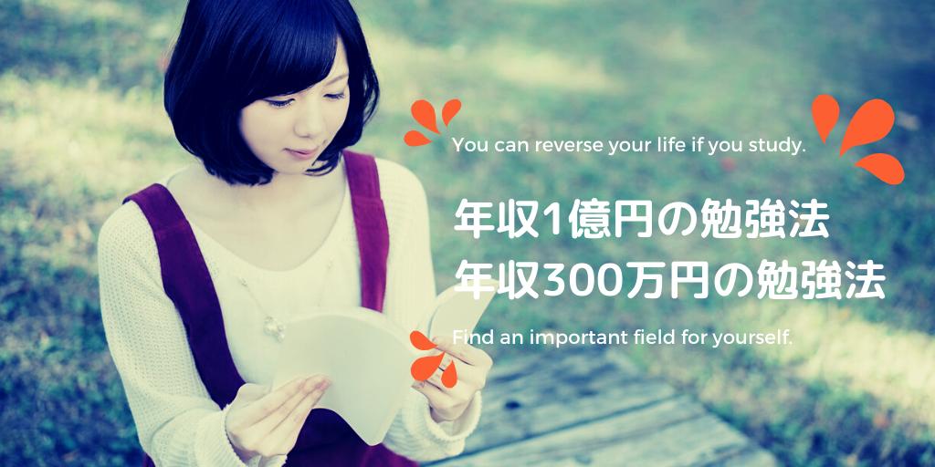 年収1億円の勉強法