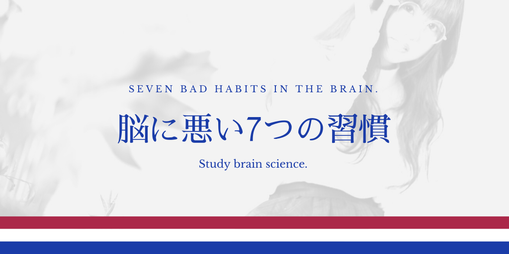 脳に悪い7つの習慣