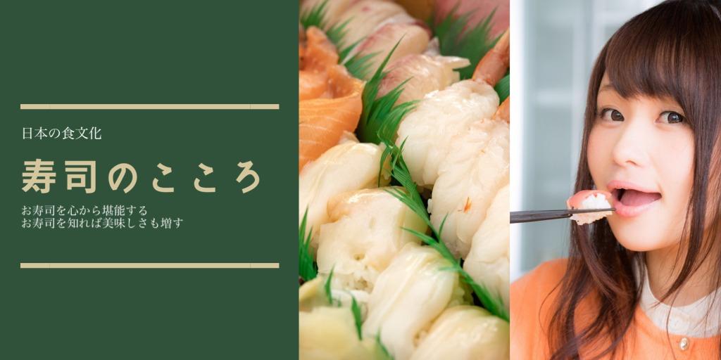 寿司のこころ