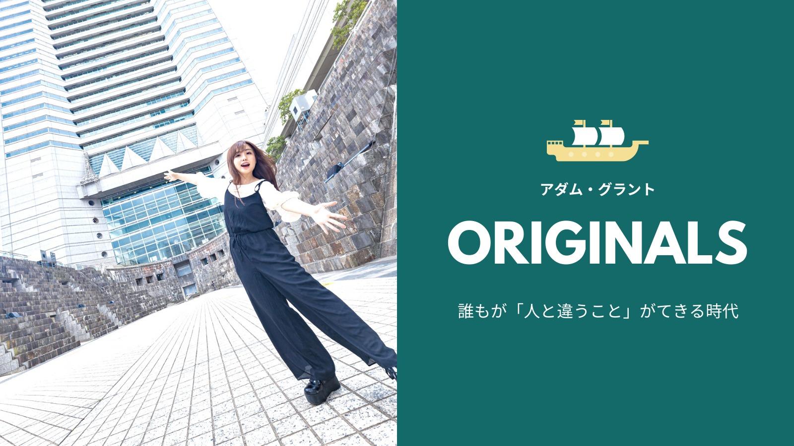 Originalsオリジナルズ